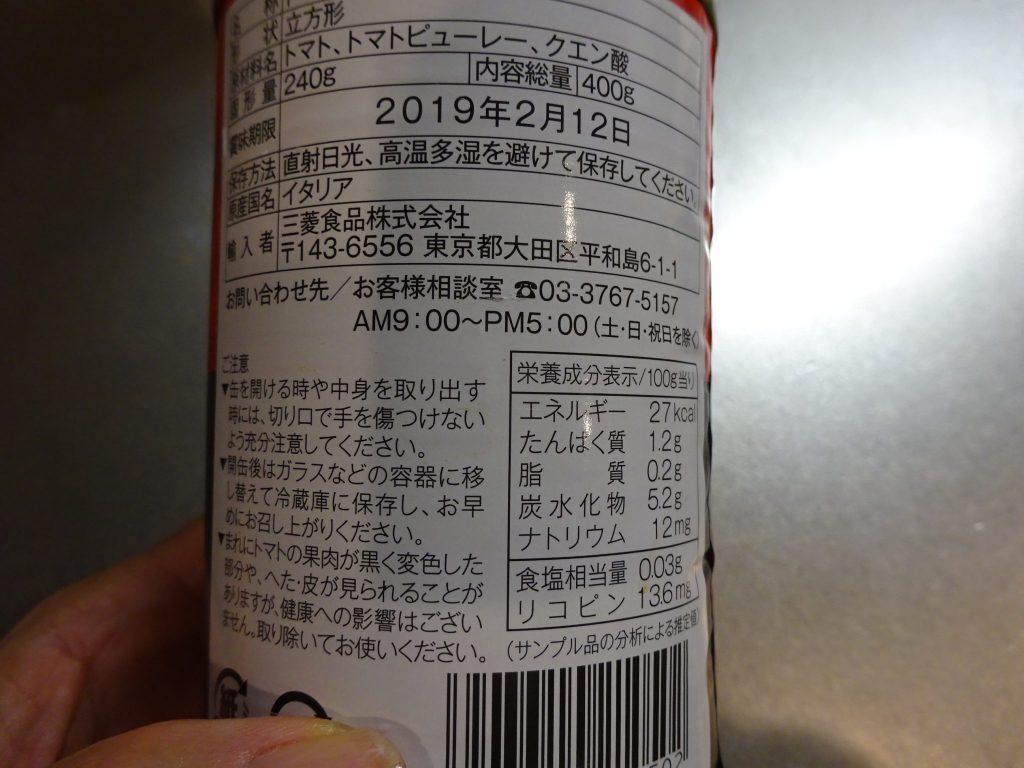 トマト缶の塩分について