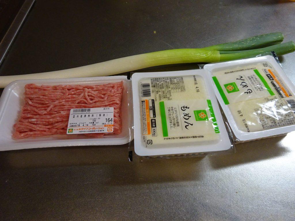 麻婆豆腐の材料