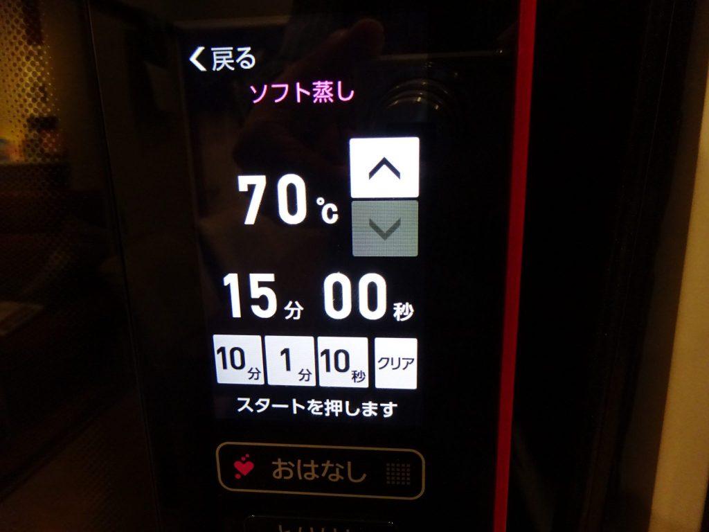 ヘルシオソフト蒸し70度15分で調理スタート