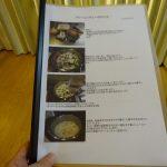 ヘルシオとホットクックレシピ