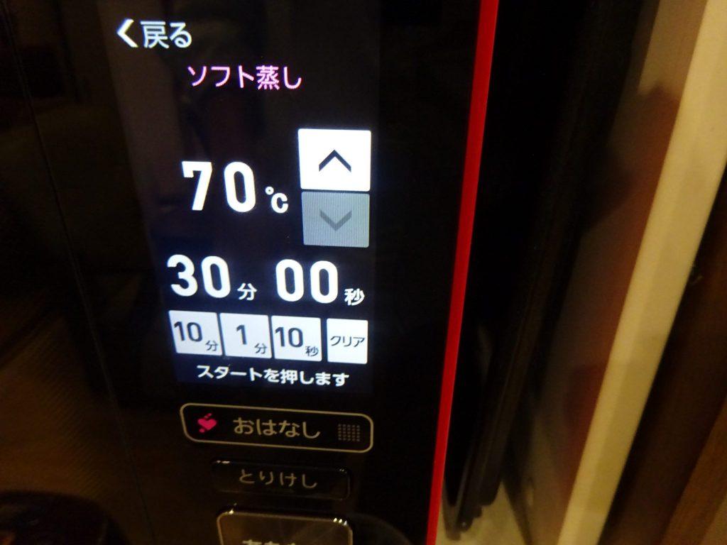 ソフト蒸し70度30分でスタート
