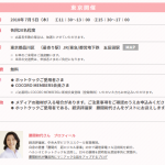 ヘルシオ体験教室in東京五反田