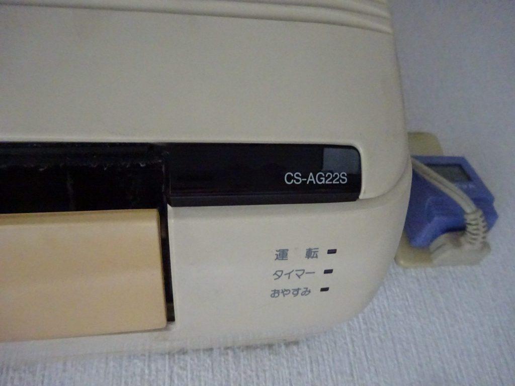 エアコンはCS-AG22S