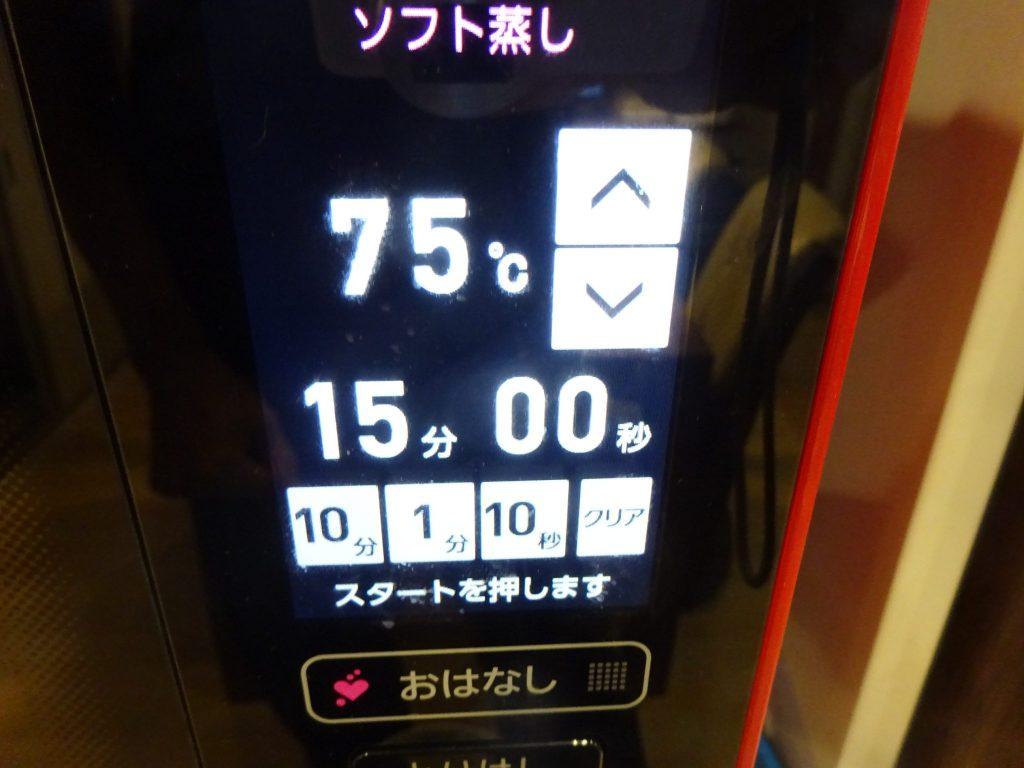 75度15分のソフト蒸し
