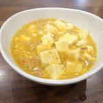 ホットクックで試作「麻婆豆腐」は6回目で完成へその2