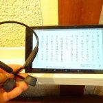 Bluetooth 接続できる骨伝導 ヘッドホンで耳読(本を聞く)は快適です。