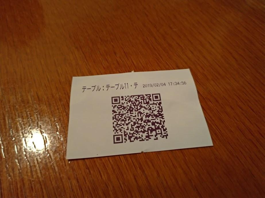 飲食店で受け取ったQRコード