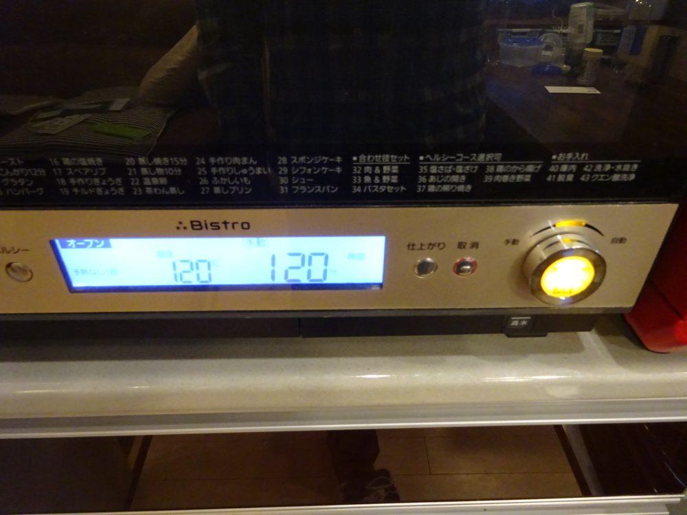 ビストロで余熱なし140度120分でスタート