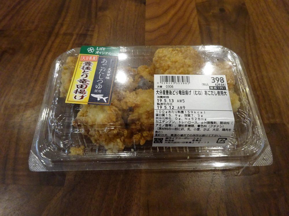 近所のスーパーで唐揚げを買ってしまった