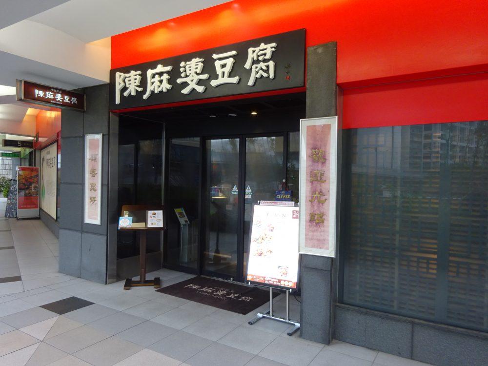 陳麻婆豆腐の東京赤坂支店へ