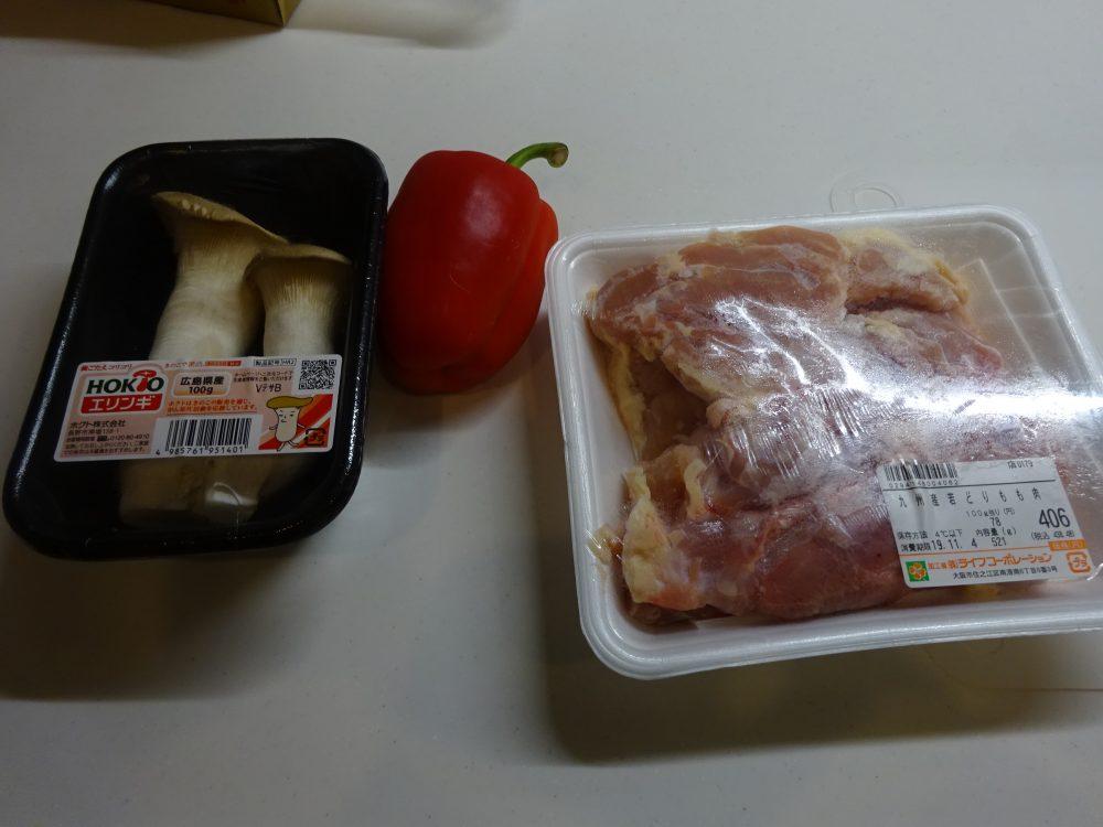 鶏のモモ肉塩焼きと同時に野菜焼き