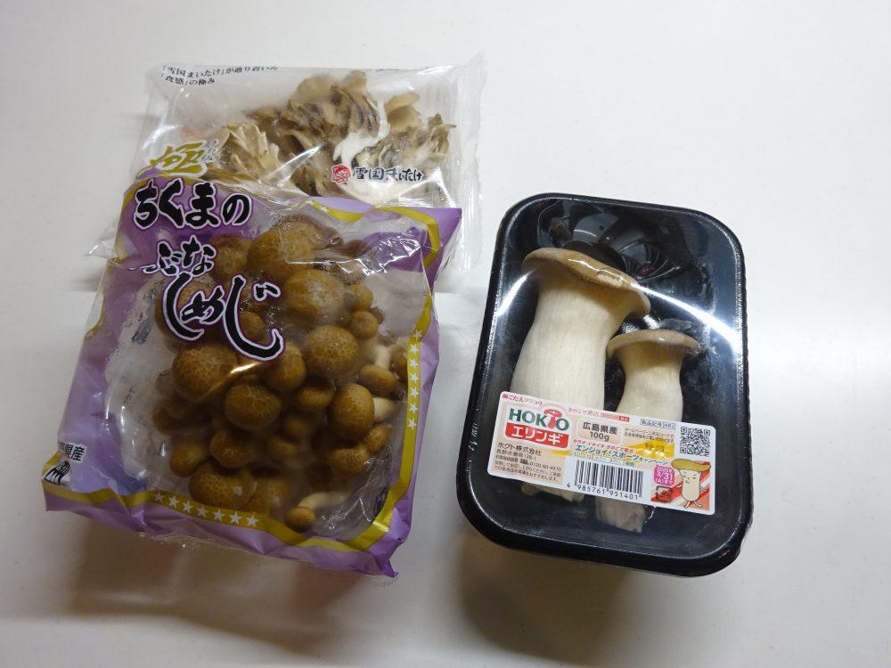 『勝間式超ロジカル料理』に掲載されているキノコのマリネ