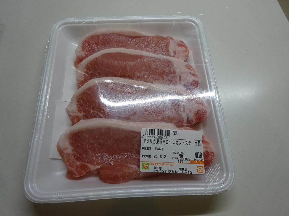 豚肉の任せて焼き