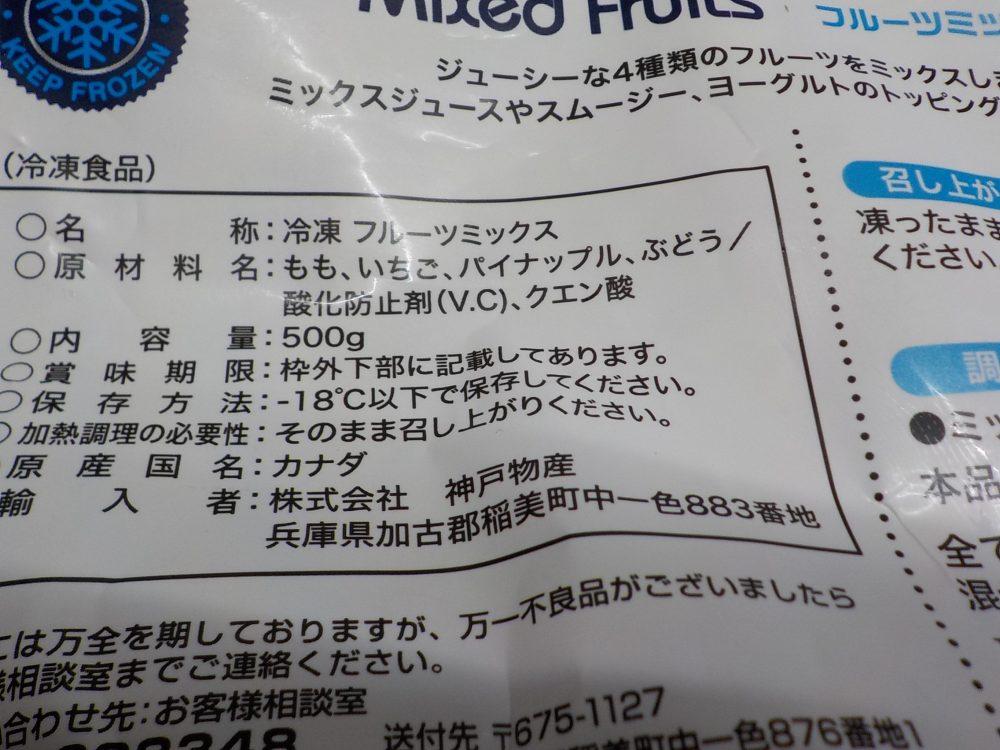 業務スーパーの冷凍フルーツミックスの原材料