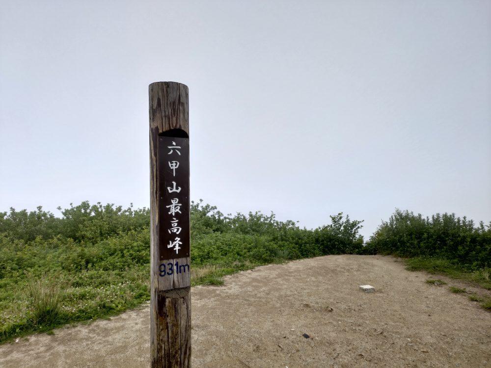 六甲山の山頂